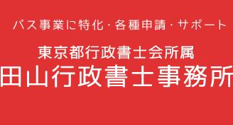 バス会社様向け法令を順守したサポート、各種申請、セーフティ取得支援。東京都行政書士会所属 田山行政書士事務所